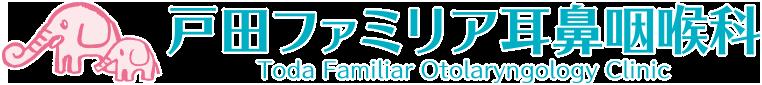 戸田ファミリア耳鼻咽喉科